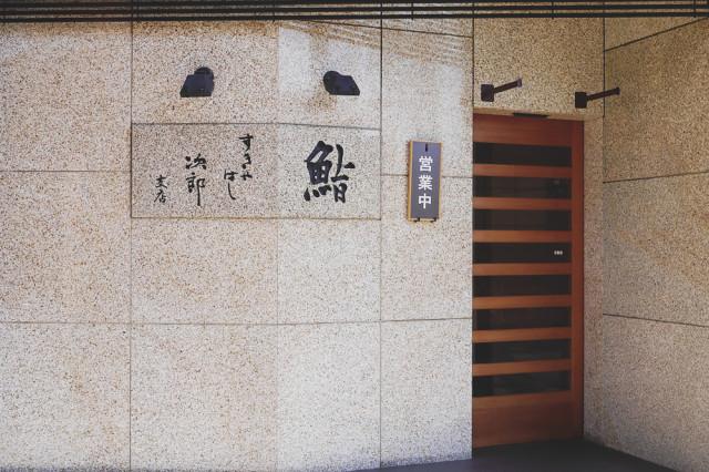 Sukiyabashi-Jiro-Roppongi-Hills